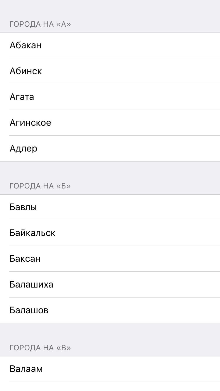Разработка под iOS — Основы UITableView